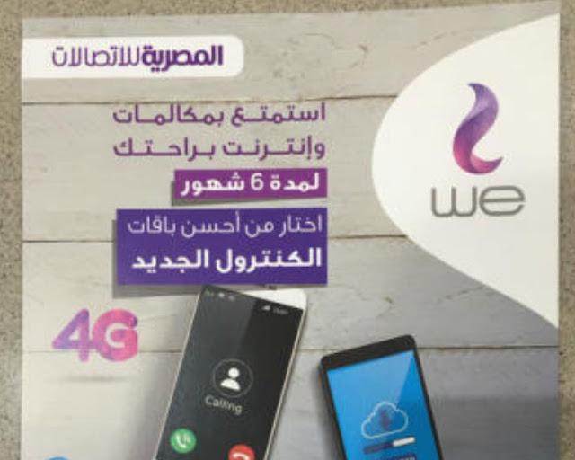 كل ماتريد ان تعرفة عن الشبكة الرابعة المصرية WE - اسعارها وكيفية الاشتراك فى كل الباقات ومميزات وعيوب كل نظام