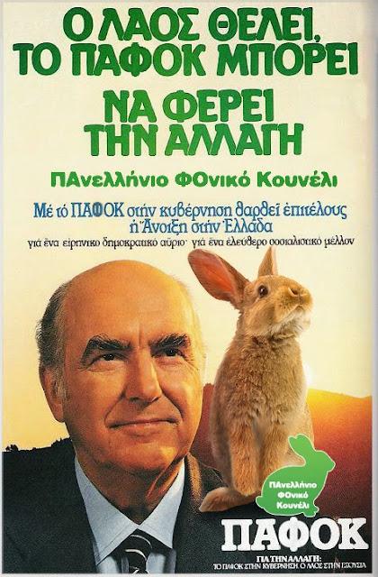 Αφίσα του ΠΑΦΟΚ, έτος 1981. Πανελλήνιο ΦΟνικό Κουνέλι