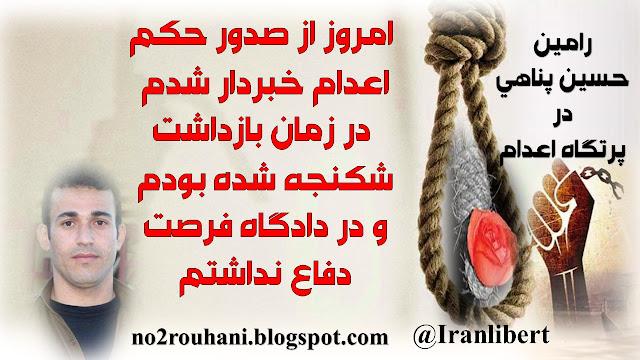 صدور حکم اعدام زندانی سیاسی رامین حسین پناهی