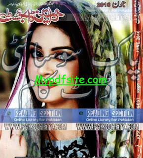 Khawateen Digest June 2016
