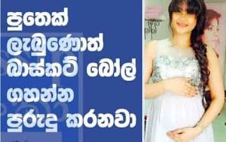 Sumudu Prasadini pregnant