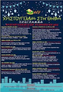 https://www.visitthiva.gr/event/christougenna-sti-thiva-to-programma-ton-ekdiloseon/