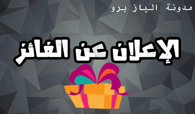 الاعلان عن الفائز بمسابقة مدونة اليازبرو !!