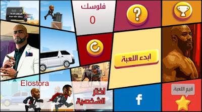 تحميل لعبة جاتا المصرية 2016 محمد رمضان Download Egyptian game gta مجانا للاندرويد والكمبيوتر