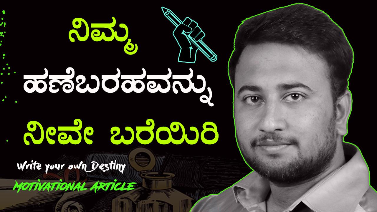 ನಿಮ್ಮ ಹಣೆಬರಹವನ್ನು ನೀವೇ ಬರೆಯಿರಿ : Write your own Destiny - Motivational Article in Kannada