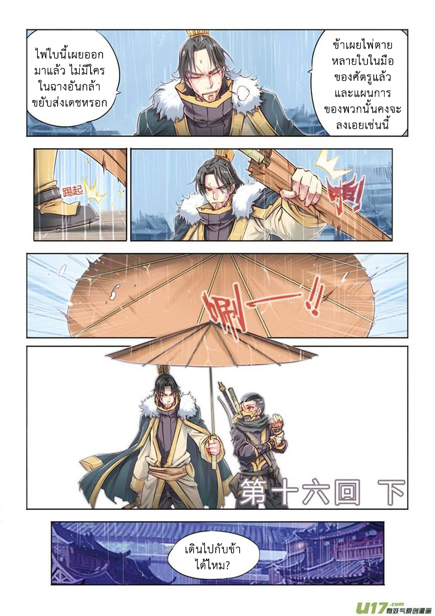 Jiang Ye ตอนที่ 16 หน้า 12
