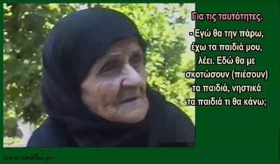 Γερόντισσα Λαμπρινή Βέτσιου (1918 - 2002)