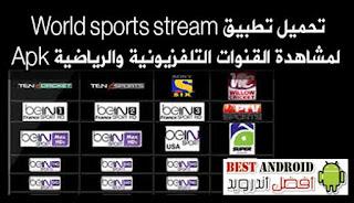 تحميل تطبيق World sports stream لمشاهدة القنوات التلفزيونية والرياضية Apk