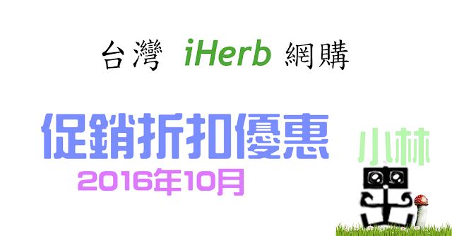 iHerb 促銷代碼2016