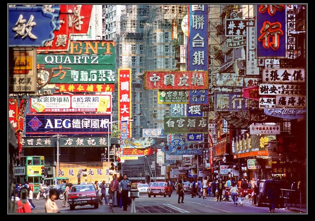 懷舊香港: 生招牌