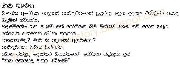 Sinhala Jokes-Fisherman