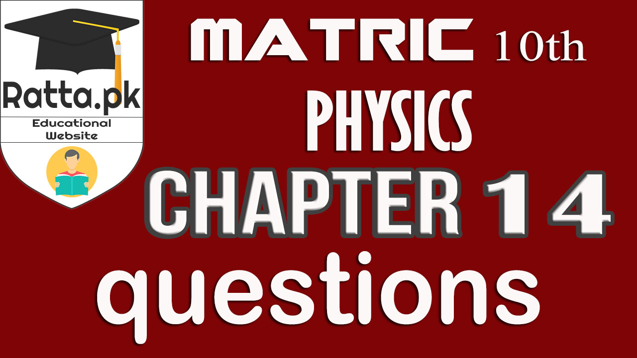 10th Physics Chapter 14 Short Questions
