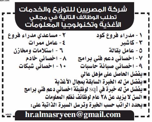 gov-jobs-16-07-21-07-33-45