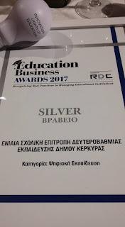 το ασημένιο βραβείο στα Education Business Awards