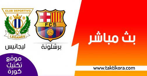 مشاهدة مباراة برشلونة وليغانيس بث مباشر لايف 20-01-2019 الدوري الاسباني