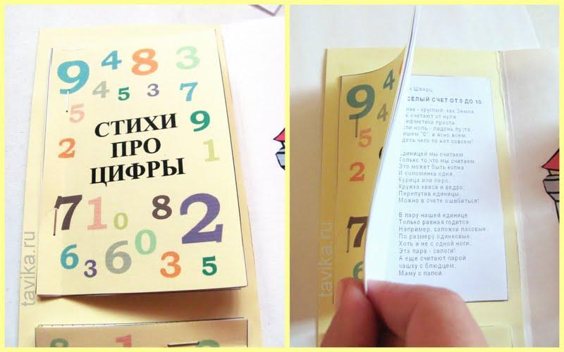 Как сделать лэпбук по математике