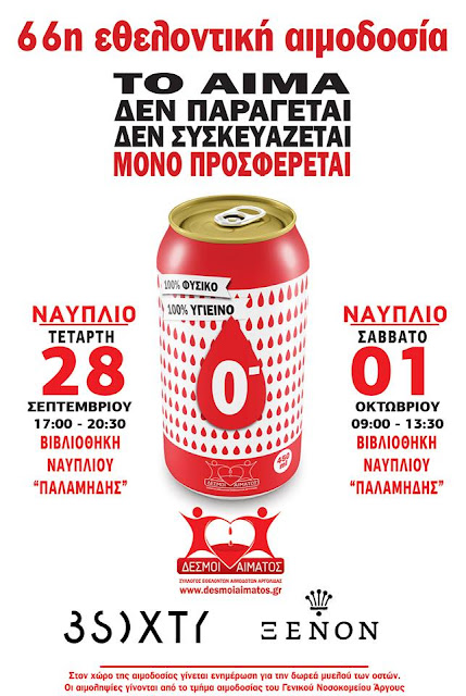 """66η εθελοντική αιμοδοσία Δεσμοί Αίματος στη Δημόσια Βιβλιοθήκη Ναυπλίου """"O Παλαμήδης"""""""