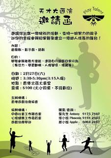 活動推介 : 香港遊戲治療協會「 天才大匯演」
