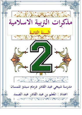 موضوع متجدد : جميع مذكرات التربية الاسلامية للسنة الثانية ابتدائي للمعلم بن عبد القادر عبد الصمد