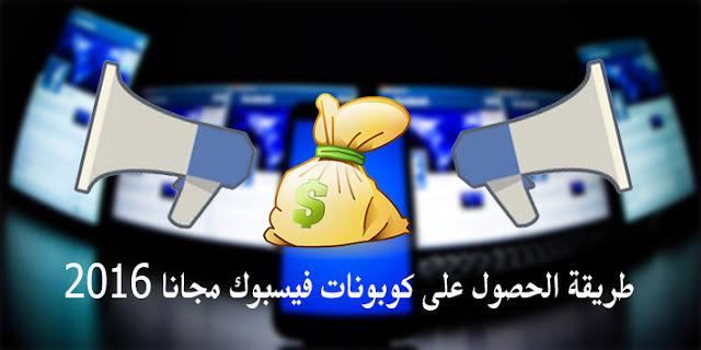 سارع للحصول على كوبونات فيس بوك مجانا 2016