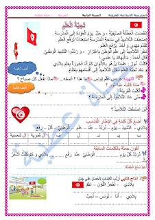 21034345 680508032153632 4935273956033206846 n - مراجعة بداية السنة الثانية لغة عربية