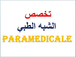 افتتاح 15 معهدا للتكوين الشبه الطبي قريبا