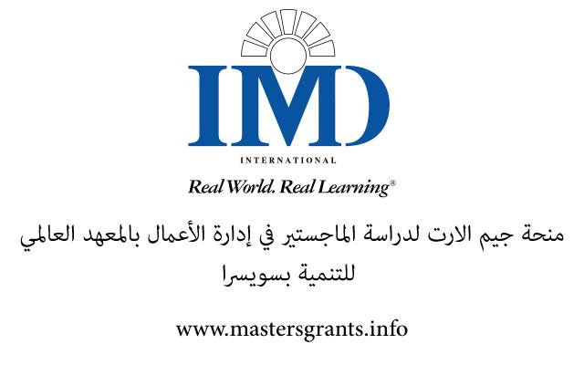 منحة جيم الارت لدراسة الماجستير في إدارة الأعمال بالمعهد العالمي  للتنمية بسويسرا
