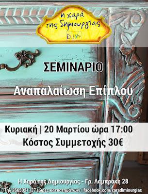"""Ηγουμενίτσα: Σεμινάριο """"Αναπαλαίωση Επίπλου"""" από τo κατάστημα """"Η Χαρά της Δημιουργίας"""""""
