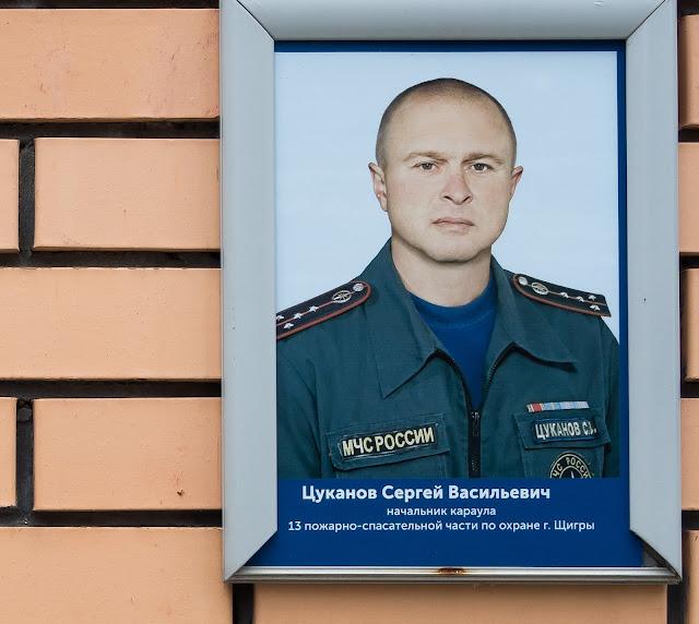 Цуканов Сергей Васильевич. Начальник караула 13 пожарно - спасательной части по охране г. Щигры