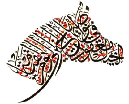 Kaligrafi Kuda
