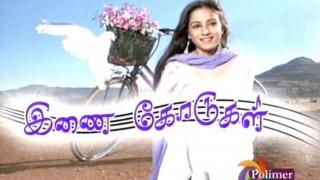 Inai Kodugal, 26th June 2017, Watch Online Inai Kodugal Serial, Polimer Tv Serial, 26.06.2017, Episode 295