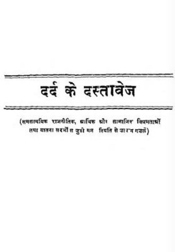 dard-ke-dastavej-sanwar-daiya-दर्द-के-दस्तावेज-सांवर-दईया