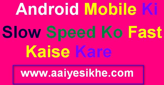 Apne Android Mobile ki Slow Speed Ko Fast Kaise Kare