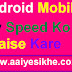 Apne Android Mobile ki Slow Speed Ko Fast Kaise Kare?How to Fast Your Slow Speed of Android Mobile?