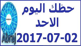 حظك اليوم الاحد 02-07-2017