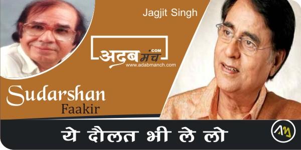Ye-Daulat-Bhi-Le-Lo-Jagjit Singh-Sudarshan-Faakir-Ghazal-Lyrics