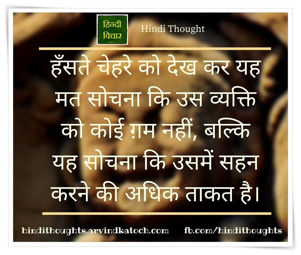 Chanakya Hindi Quotes Wallpaper Hindi Thought Image Wallpaper By Seeing A Smiling Face