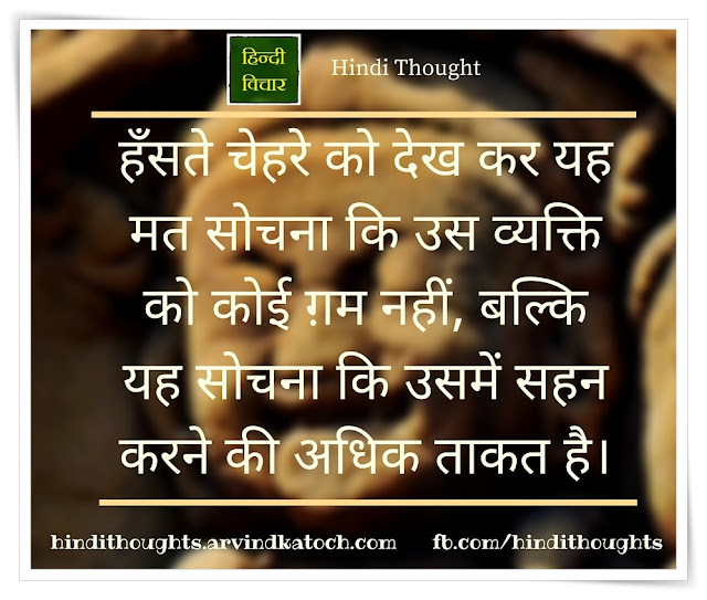 Hindi thought, image, Wallpaper, seeing, smiling, face, think, हँसते, चेहरे, सोचना,