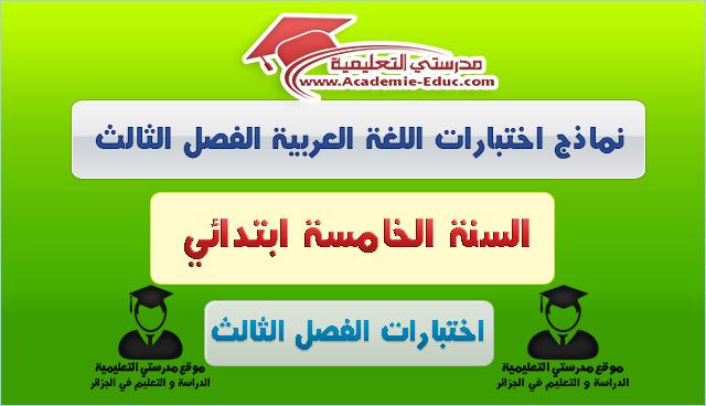 نماذج اختبارات اللغة العربية السنة الخامسة ابتدائي الفصل الثالث