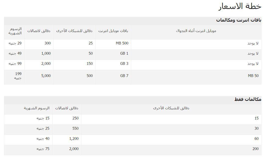 """تعرف علي تفاصيل """"نظام حكاية"""" الجديد من اتصالات مصر وطريقة الاشتراك"""