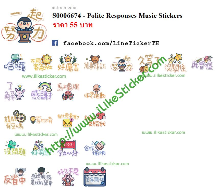 Polite Responses Music Stickers
