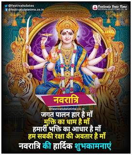 New Navratri Hindi Wallpaper Download