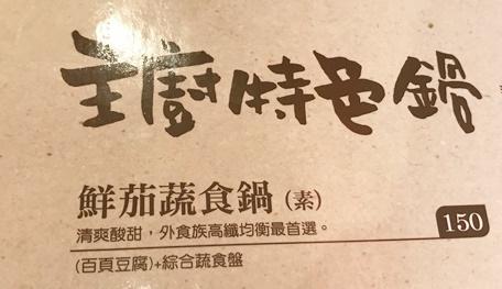 老先覺蔬食菜單