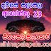 Ada dawase lagna palapala 2019-08-23 | ලග්න පලාපල