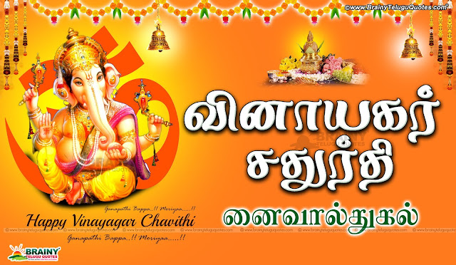 Here is a Tamil Language Happy Vinayaka(Ganesh) Chaturthi Wallpapers and Quotes Images, Best happy ganesh chaturthi wishes in tamil, Vinayagar Chaturthi Vazhthukkal Kavithai And Wishes Images, Vinayagar Chaturthi Tamil Messages online, Best Tamil Vinayagar Chaturthi Sayings and Kavithai Free Online, Awesome Tamil Vinayagar Chaturthi Wallpapers HD,Ganesh Chaturthi tamil vazhthukkal Images and Greetings Images, Happy Vinayagar Chaturthi Greetings in Tamil, Vinayagar Chaturthi Kavithai and Messages online, Tamil Vinayagar Chaturthi HD Wallpapers, Vinayagar Chaturthi Poojai in Tamil Language, Tamil Awesome Vinayagar Chaturthi Wishes Messages Images.