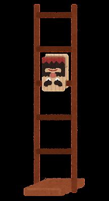 はしごだるまのイラスト