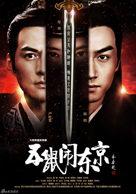 Three Heroes and Five Gallants 2016 wuxia starring Kevin Yan Kuan and Chen Xiao