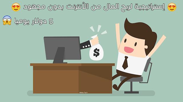 إستراتيجية لربح المال من الأنترنت بدون ٍرأس مال | 5 دولار يوميا
