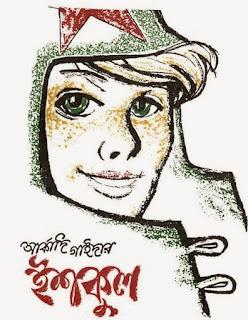 ইশকুল - আর্কাদি গাইদার / মঙ্গলাচরণ চট্টোপাধ্যায়