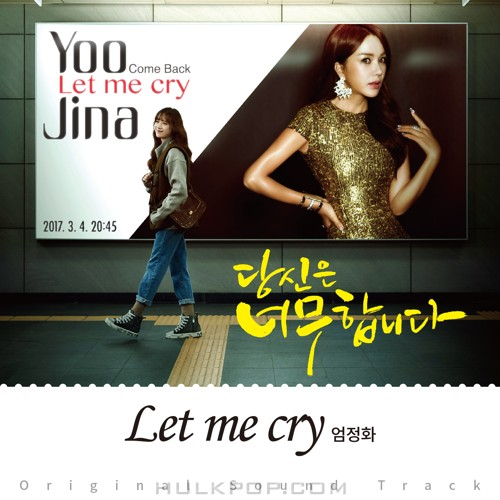 Uhm Jung Hwa – You Are Too Much OST Part.1
